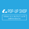 6月のPOP-UP SHOP情報