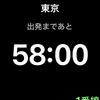 Apple Watchを使っているなら駅すぱあと!