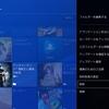 PS4のソフトを削除してハードディスクの容量を空ける方法