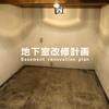 地下室改修計画!秘密基地的でちょっとオシャレな作戦会議室