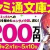 【2/1~5/10募集】ファミ通文庫大賞 開催決定!