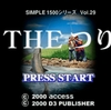 シシララTVで俺の書いたSIMPLEシリーズコラム第20回「THEつり」が公開されたぜ!Switchのゲームニュースも続々更新!
