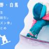 【長野・白馬】小学生のリフト券割引・無料シーズン券情報!こどもとお得にスキー・スノーボードへ行こう 2021-2022