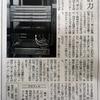 新聞連載 第14回 発信力
