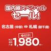 エアアジアセール2018春夏 中部-札幌往復平日5,000円以下。弾丸日帰りで年休消化可能!