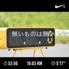 ロング走→疲労抜きジョグ→スピード練【走り込み期9-6-3】リディアード式(eA式)マラソントレーニング記録