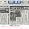 朝鮮学校の存在を応援する田中 宏,その迷路的な北朝鮮支持のイデオロギーの立場は不徹底,日本国内の人道主義問題に目がくらみ「北朝鮮の金王朝支持」であるかのような思考方式