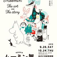 """""""ムーミン展""""が金沢21世紀美術館にやってくる!「ムーミン展 THE ART AND THE STORY」は2019年9月28日から"""