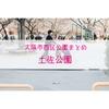【公園情報】土佐公園(最寄り西長堀):大阪市西区公園まとめ