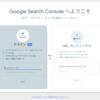 【最新版】Googleインデックス登録申請方法まとめ