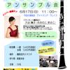 【6/17(日)】大好評!クラリネットアンサンブル会開催♪ 参加者募集中!