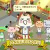 【トロとパズル】1周年記念!大収穫祭イベント レベル10までクリアしました!