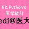 【Python】臨床試験登録サイトUMINから必要なデータだけを抜き取る