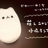やさしい光で癒されるかわいい猫型ベッドサイドライト「萌えニャンコ呼吸ランプ」【レビュー】