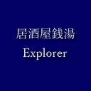 居酒屋銭湯Explorer