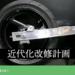 【SRX】近代化改修計画