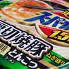 コンビニエンスストア限定「超スーパーカップ1.5倍 厚切焼豚とんこつラーメン ねぎ盛り」( ^∀^)
