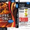 カレー生活(番外レトルトカレー編)49品目 S&B デミグラスチーズカレー(中辛) 218+税円