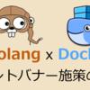 DMMにおけるビッグデータ活用の事例紹介!Presto x Golang x Docker を用いたセグメントバナー施策とは?