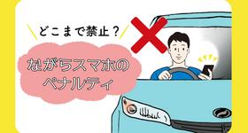 どこまで禁止?運転中の「ながらスマホ」とその罰則
