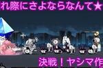 【プレイ動画】別れ際にさよならなんて★2 決戦!ヤシマ作戦