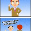 調査(4コマ漫画)