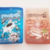 【韓国 お土産 お菓子】(おすすめ) ≺Tom's≻『クッキー&クリームアーモンド(쿠키앤크림 아몬드)』と『ティラミス味アーモンド(티라미수맛 아몬드)』