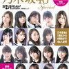 日経エンタテインメント! 乃木坂46 Special は今の乃木坂を知るには最高の1冊