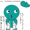 「多くの日本人が反対」とは良く解らない表現 「多くの」とはどのくらい?どうやって調べたの?