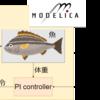 【Julia言語入門】Juliaとmodelicaで魚の体重をPI制御する