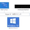 Hyper-V上でKali Linuxの検証環境を構築する
