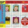 山下達郎サンデーソングブック。バレンタイン特集。1996年2月11日オンエア