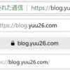 独自ドメインのはてなブログを HTTPS 化しました