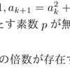 最近解いたEGMOの良問(2017年のEGMO日本代表一次選抜試験の問題2)