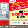 PayPayから5000万円の山分け、最大200円もらえます