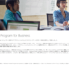 Windows10 Insider Program for Businessへの参加