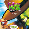 【映画レビュー】ジム・キャリーの出世作といえばコレ!【マスク】