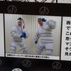 スタンプラリーの端の駅って何基準できまってるんだろうか、羽田空港って・・・。 ~キン肉マンスタンプラリー めざせ全国制覇!編⑥~