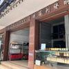 パン通りの食パン専門店Sri Fah Dee Bakery(シーファーディーベーカリー)@シーロム・チョンノンシー