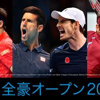世界の頂点を目指せ!錦織選手も出場する「全豪オープンテニス2017」いよいよ開幕!