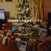 【クリスマス】国際結婚2年目 我が家のクリスマスで思うあれこれ まとめ