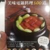 台北最大の本屋で大同電鍋のレシピ本を手に入れたぞ🎵