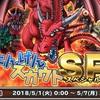 【イベント情報】探検SP・鍛錬の塔