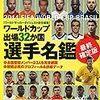 ワールドカップ・ブラジル大会、16強が決まる。アジア勢はグループリーグで1勝もできず...
