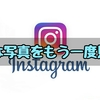 Instagramの写真や動画が保存できるようになった!これは癒やしの時間が増えそうだ