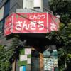圧倒的メニューの量にひれ伏す 武蔵小山の「さんきち」は味とボリュームのお店