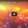 【今日の一曲:第242回】ノイズファクトリー / ホタルパワー
