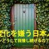 変化を嫌う日本人 ~日本の「二極化」もはじまってるよ!~