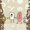 とっとり春のパン祭り 2017