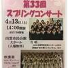 出雲市立第一中学校合唱部・吹奏楽部 第33回スプリングコンサート